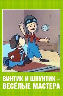 Винтик и Шпунтик – веселые мастера смотреть