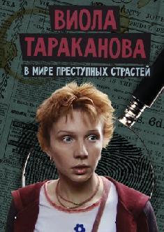 Виола Тараканова. В мире преступных страстей смотреть