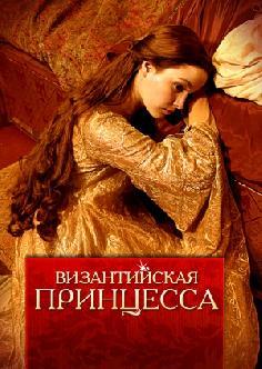 Византийская принцесса смотреть