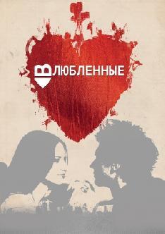 Влюбленные (Влюбленные в Киев) смотреть