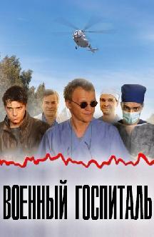 Военный госпиталь смотреть