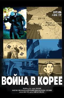 Война в Корее смотреть