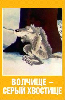Волчище – серый хвостище смотреть