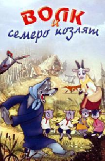 Волк и семеро козлят смотреть