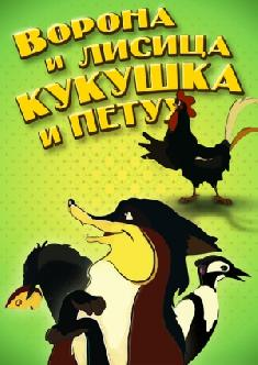 Ворона и Лисица, Кукушка и Петух смотреть