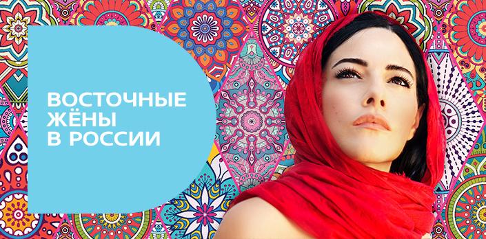 Восточные жены в России смотреть