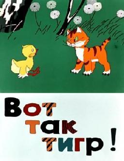 Вот так тигр смотреть
