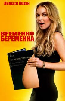 Временно беременна смотреть