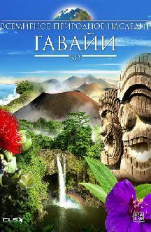 Всемирное природное наследие: Гавайи 3D смотреть