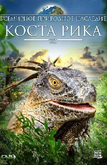 Всемирное природное наследие: Коста Рика 3D смотреть