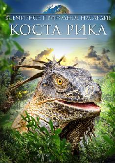 Всемирное природное наследие: Коста Рика смотреть