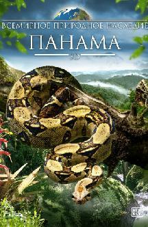 Всемирное природное наследие: Панама 3D смотреть