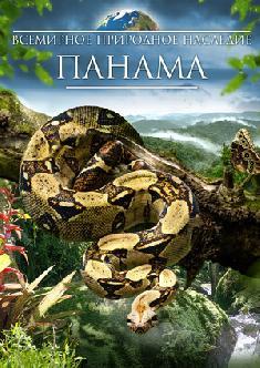 Всемирное природное наследие: Панама смотреть