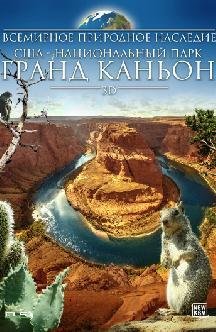 Всемирное природное наследие США: Национальный парк Гранд Каньон 3D смотреть