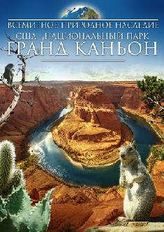 Всемирное природное наследие США: Национальный парк Гранд Каньон смотреть