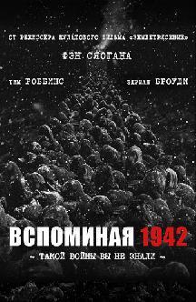 Вспоминая 1942 смотреть