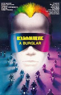 Взломщик смотреть