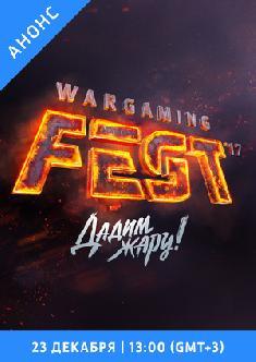 Wargaming Fest 2017 смотреть