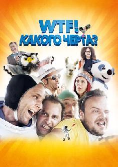 """Фильм """"WTF! Какого черта?"""" (N'importe qui, 2014). Смотреть онлайн бесплатно"""