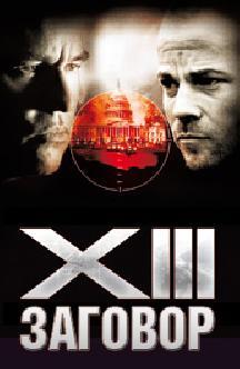 XIII: Заговор смотреть
