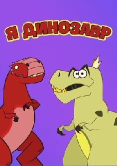Я динозавр смотреть