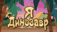Я динозавр Сезон 1 Серия 6