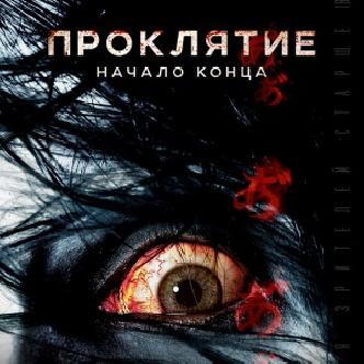 Японский хоррор «Проклятие: Начало конца» смотреть