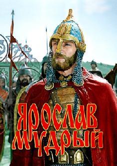 Ярослав Мудрый смотреть