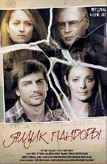 Ящик Пандоры (2011) смотреть