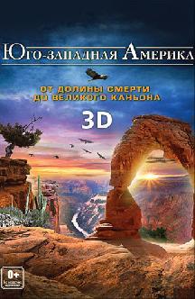Юго-западная Америка 3D: От Долины смерти до Великого каньона смотреть
