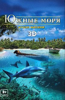 Южные моря 3D: Атолл Бикини смотреть