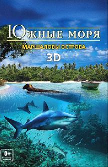 Южные моря 3D: Маршалловы острова смотреть