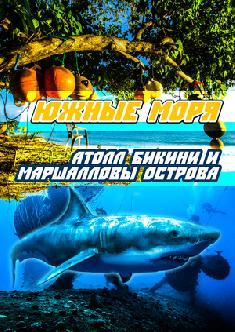 Южные моря: Атолл Бикини и Маршалловы острова смотреть