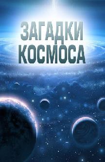 Загадки космоса смотреть