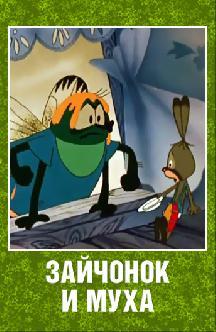 Зайчонок и муха смотреть