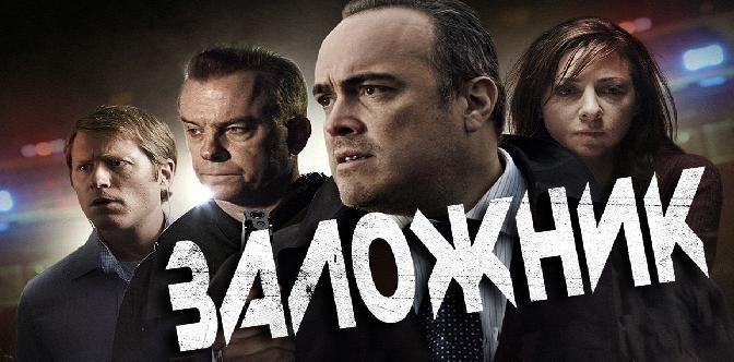 Заложник / Узел Хилла / Hostage / Junction (2012) смотреть