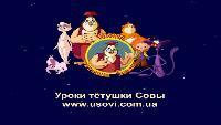 Заняття тітоньки сови Абетка-малятко Абетка-малятко - Літера О