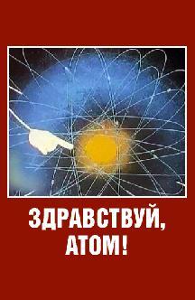 Здравствуй, атом!  смотреть
