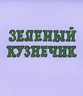 Зелёный кузнечик смотреть