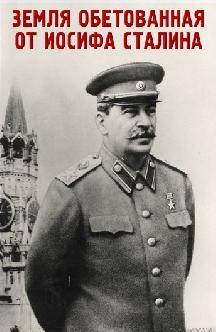 Земля обетованная от Иосифа Сталина смотреть