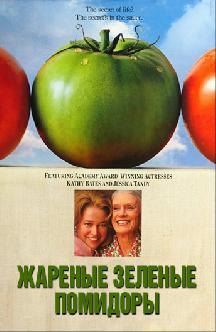 Жареные зеленые помидоры смотреть