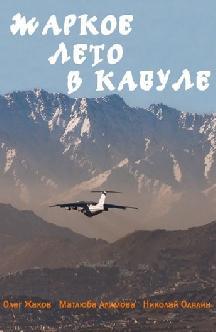 Жаркое лето в Кабуле смотреть