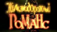 Железнодорожный романс Сезон Серия 1