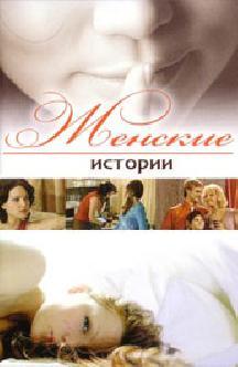 Женские истории смотреть