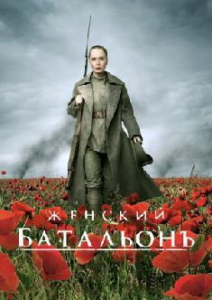 Женский батальонъ смотреть