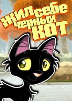 Жил себе черный кот смотреть