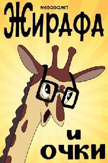 Жирафа и очки смотреть