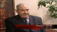 Живая история Сезон-1 Живая история. Последний маршал Советского Союза