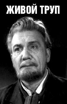 Живой труп (1952) смотреть
