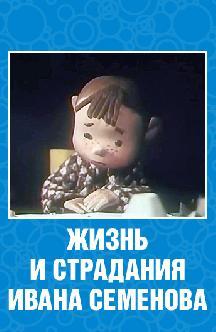 Жизнь и страдания Ивана Семенова смотреть